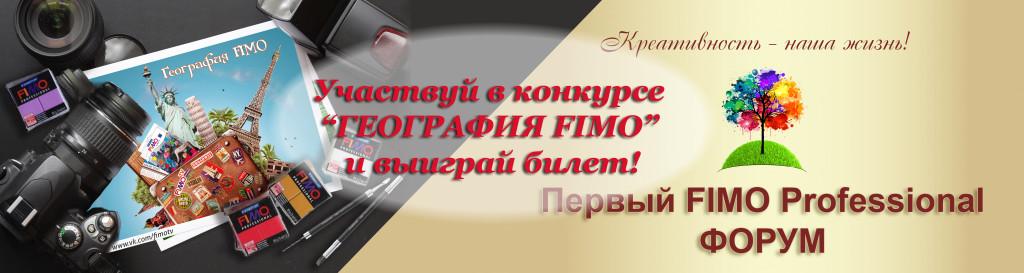 География FIMO-Recovered